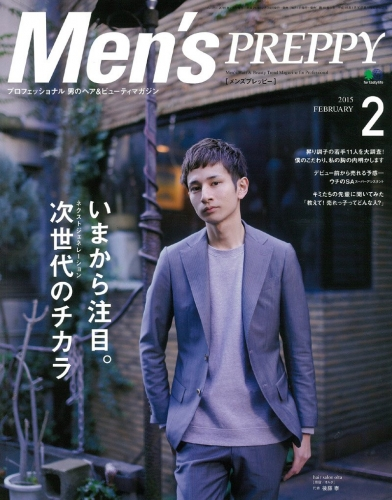 Men'sPREPPY 2015 2月号