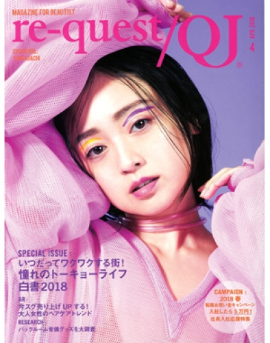 re-quest/QJ  2018年4月号
