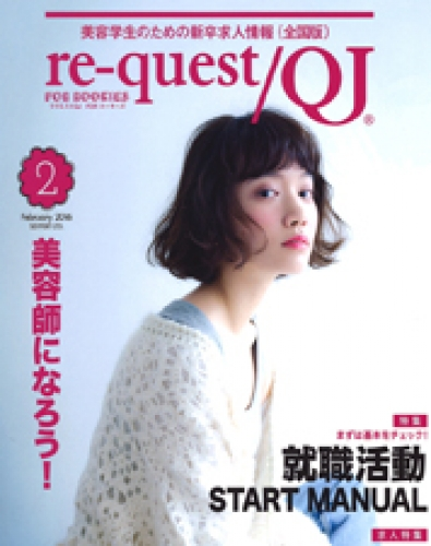 re-quest/QJ 2016年2月号