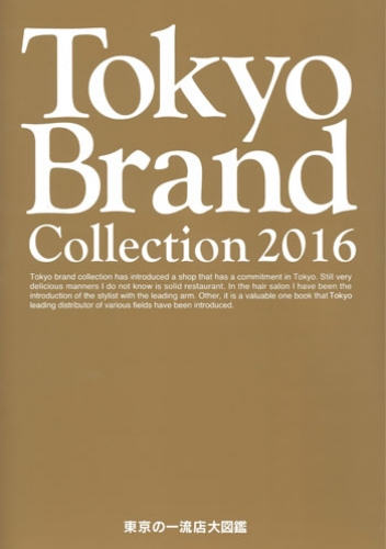 Tokyo Brand Collection 2016